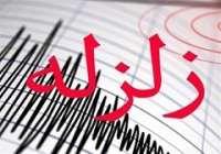 زلزله 4.8 ريشتري در استان فارس
