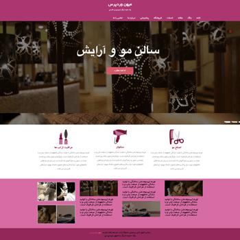 قالب وردپرس سال آرایش Sauna Lite فارسی