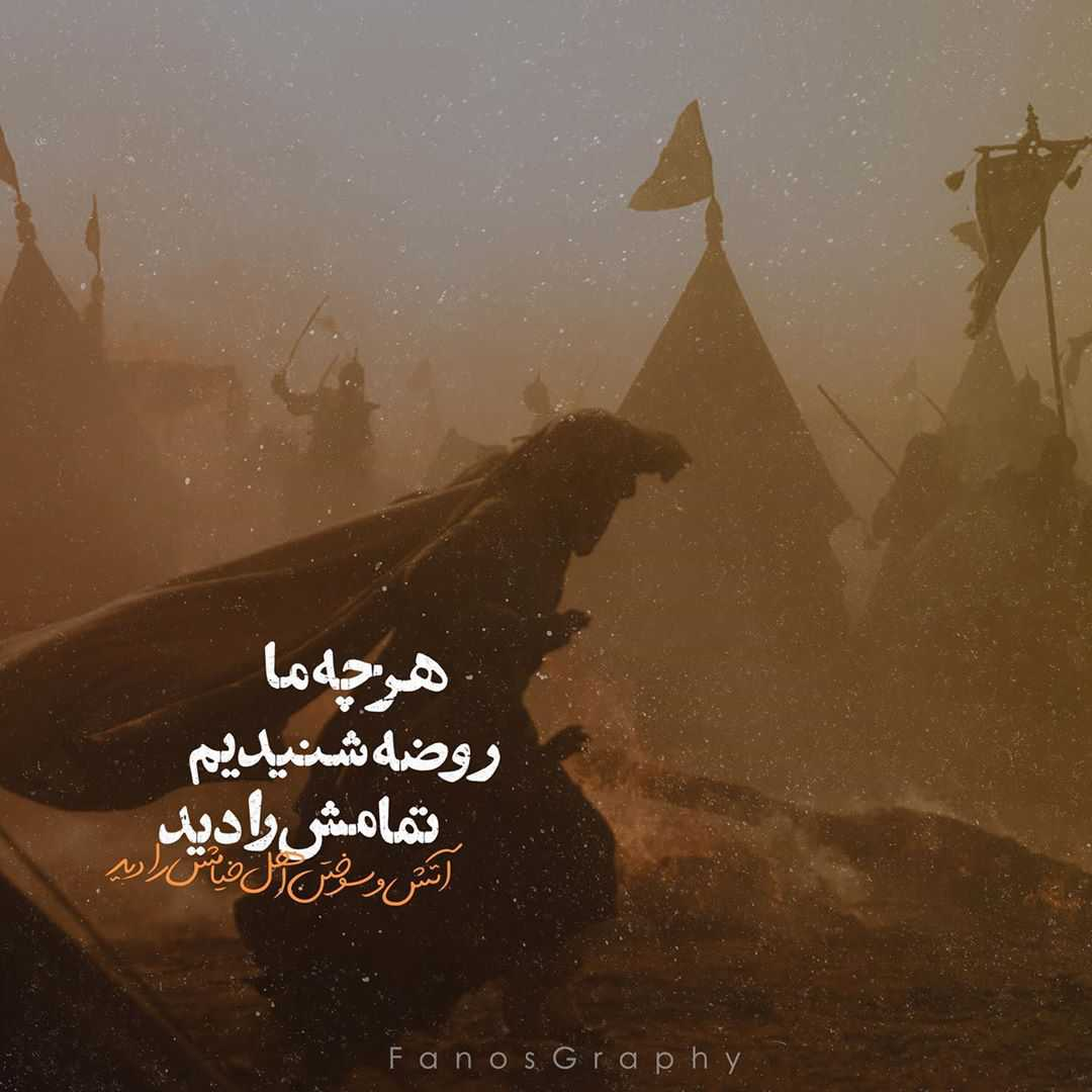 عکس پروفایل نوشته شهادت امام سجاد 99