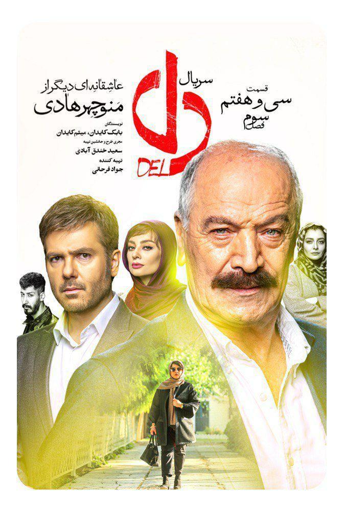 دانلود رایگان و حلال قسمت سی و هفتم سریال دل با لینک مستقیم