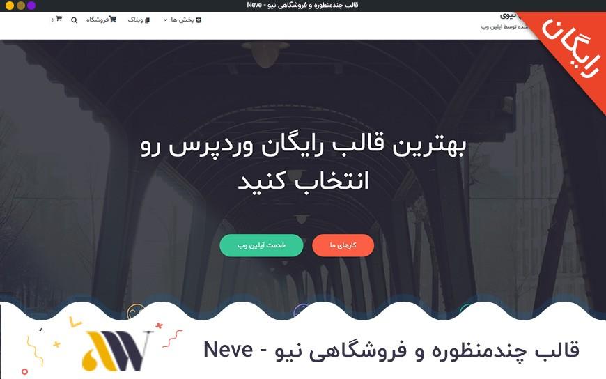 قالب وردپرس Neve فارسی