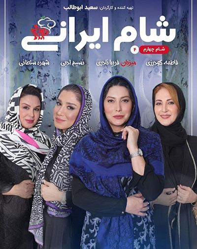 دانلود رایگان شام ایرانی فصل 14 قسمت 4
