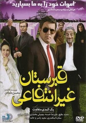دانلود رایگان فیلم ایرانی قبرستان غیر انتفاعی