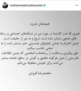 محمد رضا فروتن تغيير جنسيت نداده است