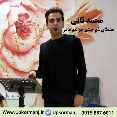 دانلود آهنگ جدید محمد ثانی به نام سلطان غم مادر