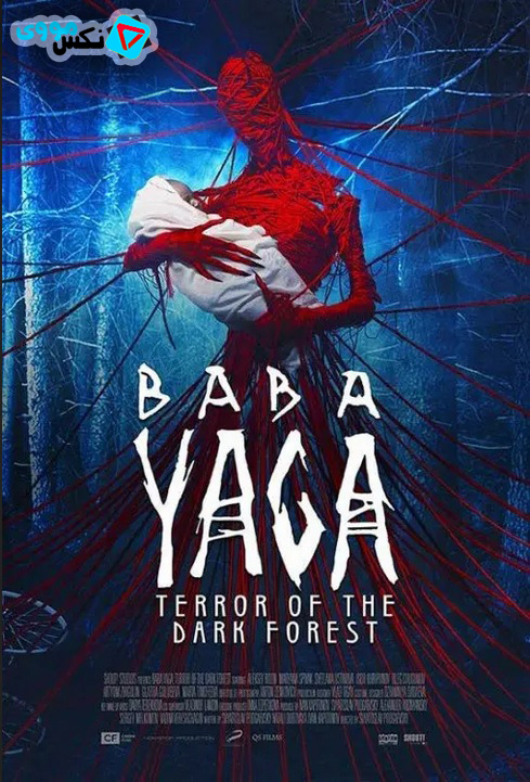 دانلود رایگان فیلم Baba Yaga Terror of the Dark Forest 2020