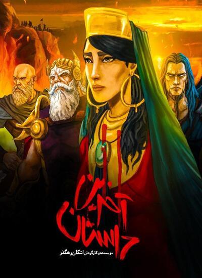 دانلود رایگان انیمیشن آخرین داستان