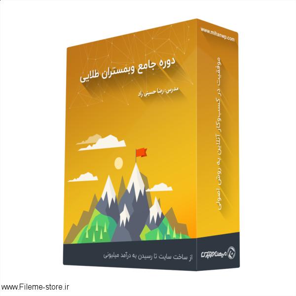 دوره جامع وبمستران طلایی | بشتابید