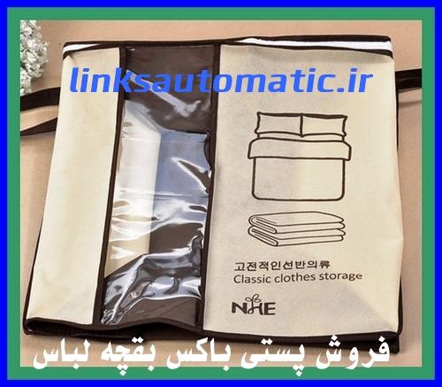 خرید اینترنتی بقچه باکس پارچه ای مخصوص لباس 1400