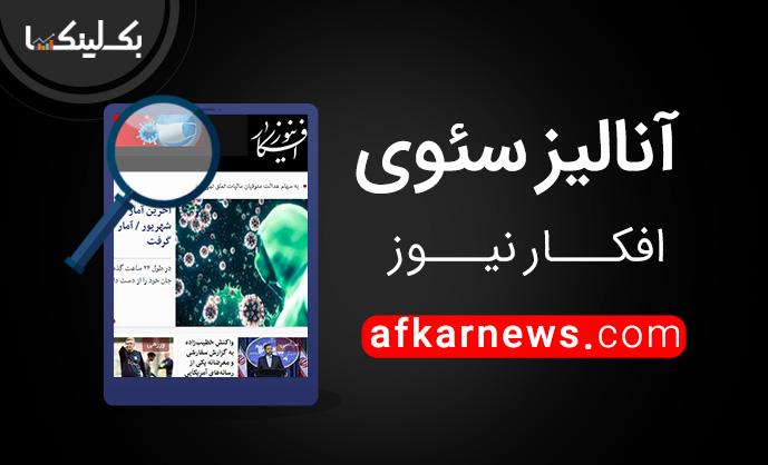http://rozup.ir/view/3203083/Afkarnews.com%20-%20Backlinka-IR%20(2).jpg