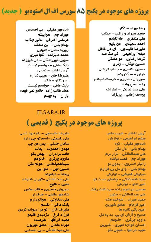 لیست پکیج 85 سورس سایت اف ال سرا