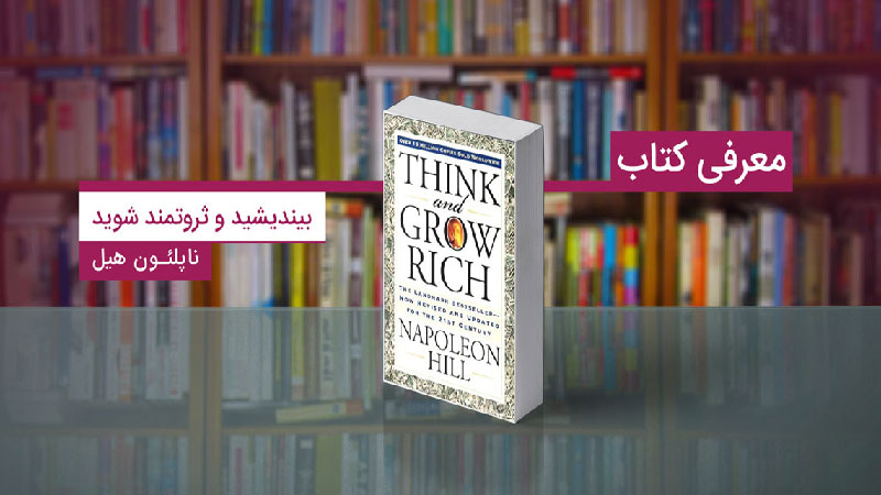 http://rozup.ir/view/3206735/Think-and-Grow-Rich2.jpg