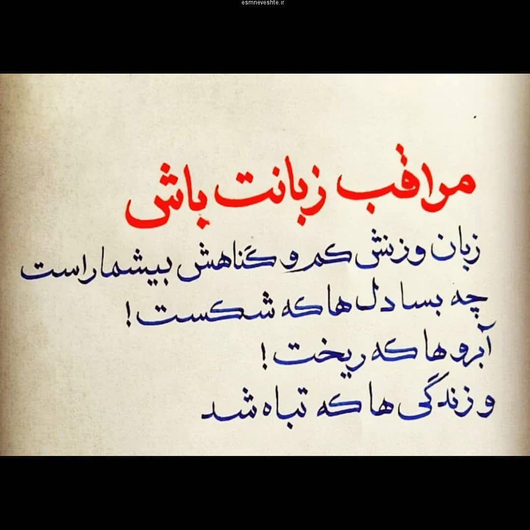 شعر در مورد تهمت زدن مولانا