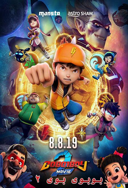 انیمیشن بوبوی بوی 2 دوبله فارسی BoBoiBoy Movie 2 2019