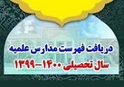 لیست مدارس و مراکز حوزوی