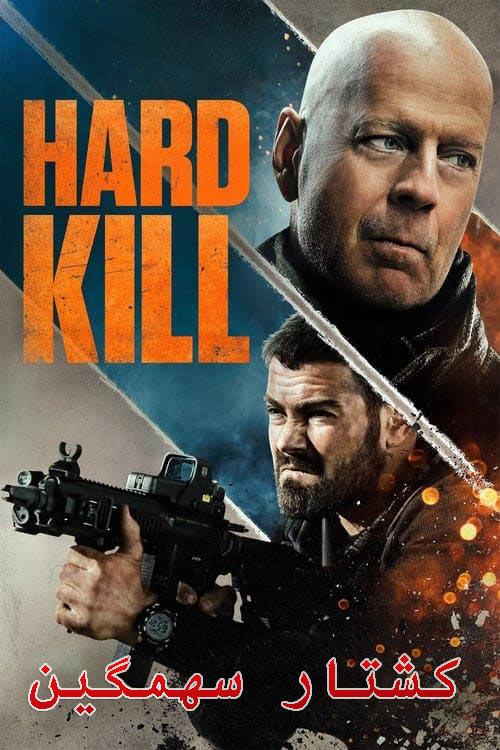فیلم کشتار سهمگین دوبله فارسی Hard Kill 2020