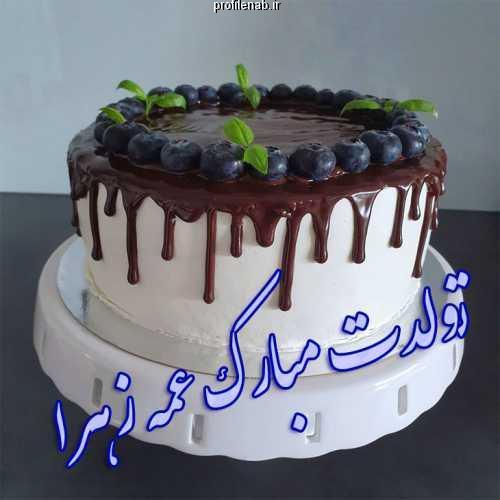 زهرا جان عزیز عمه تولدت مبارک