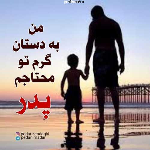 عکس نوشته پدر یعنی عشق