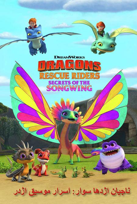 انیمیشن اژدها سوار دوبله فارسی Dragons: Rescue Riders: Secrets of the Songwing 2020
