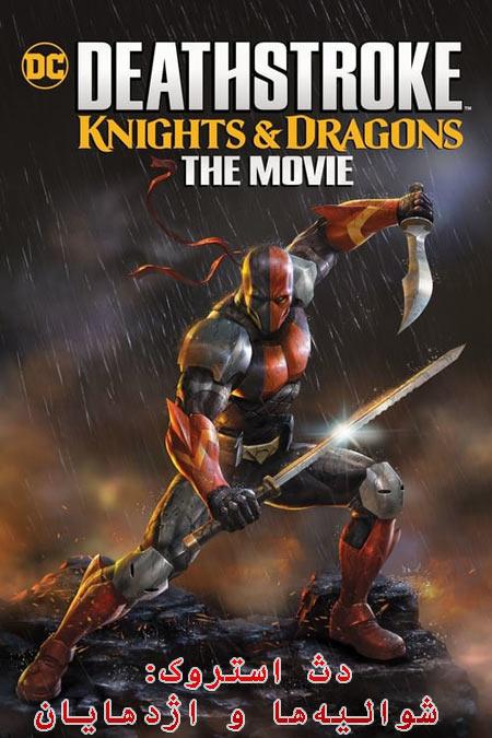 انیمیشن شوالیهها و اژدهایان دوبله فارسی Deathstroke: Knights & Dragons 2020