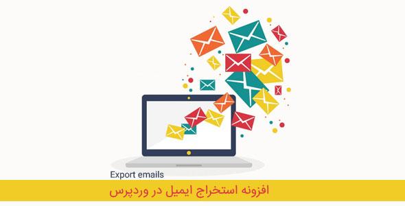 افزونه استخراج ایمیل در وردپرس با Export emails