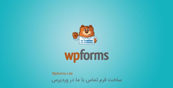 ساخت فرم تماس با ما در وردپرس با Wpforms Lite