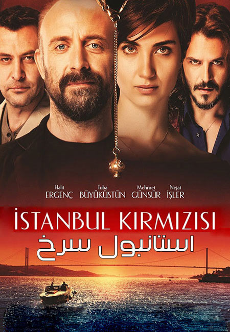 فیلم استانبول سرخ دوبله فارسی Red Istanbul 2017