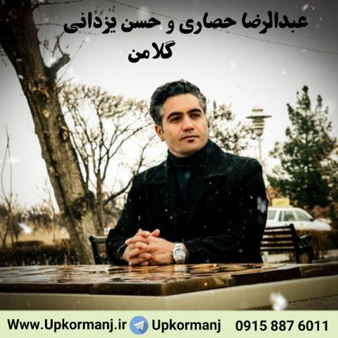 دانلود آهنگ کرمانجی جدید عبدالرضا حصاری و حسن یزدانی به نام گلامن