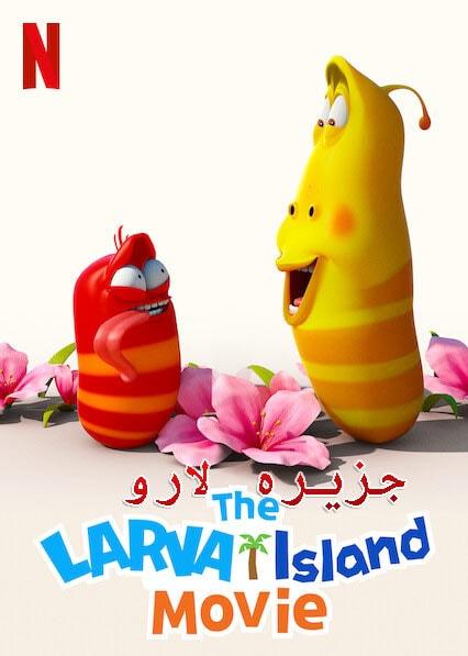 انیمیشن جزیره لارو دوبله فارسی The Larva Island Movie 2020