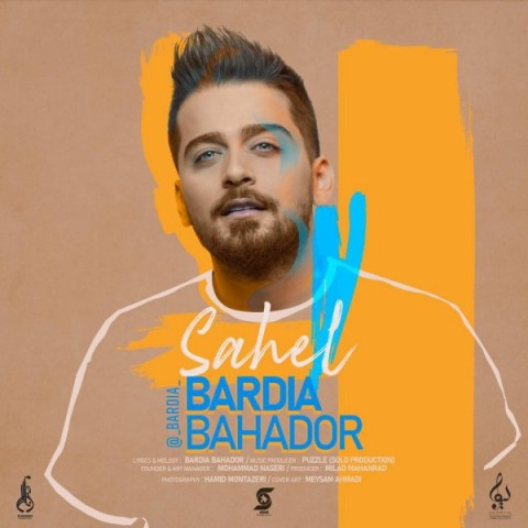 بردیا بهادر - ساحل
