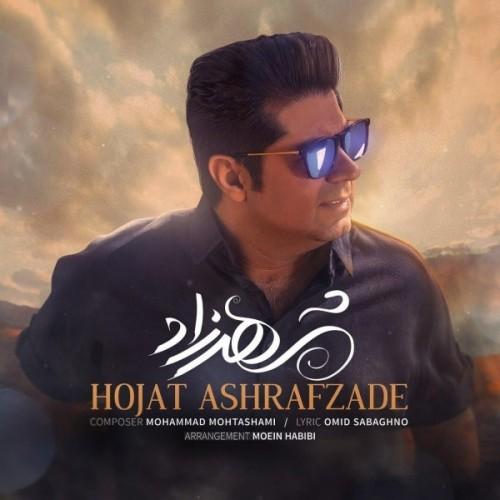 حجت اشرف زاده-شهرزاد