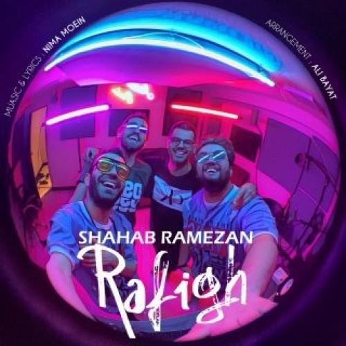 شهاب رمضان-رفیق