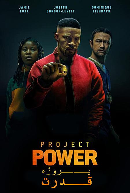 فیلم پروژه قدرت دوبله فارسی Project Power 2020