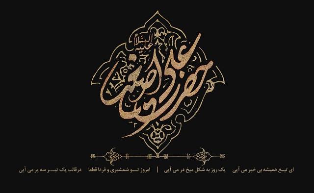 مراسم شب هفتم محرم۹۹ - هیئت مذهبی محبان الرقیه(س)بیلند