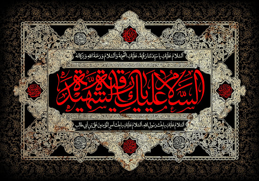 مراسم ایام شهادت حضرت رقیه(س) - هیئت مذهبی محبان الرقیه(س)بیلند