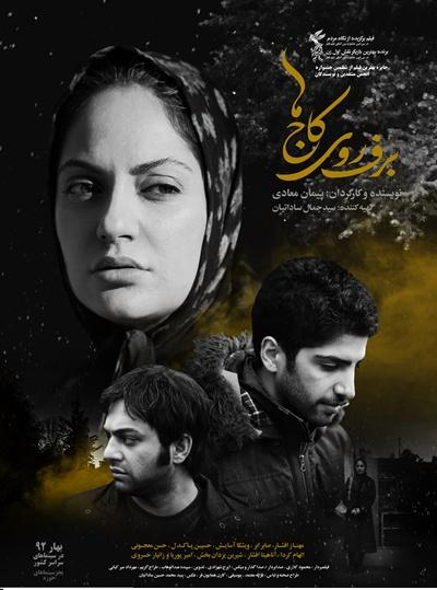 فیلم ایرانی برف روی کاج ها Barf Roye Kajha 1390