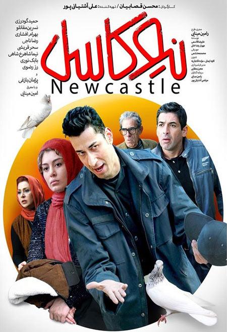 فیلم ایرانی نیوکاسل Newcastle 1395