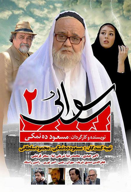 دانلود فیلم ایرانی رسوایی 2 Rosvaei 2 1394