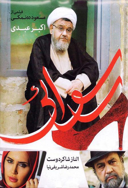 دانلود فیلم ایرانی رسوایی Rosvaei 1 1391