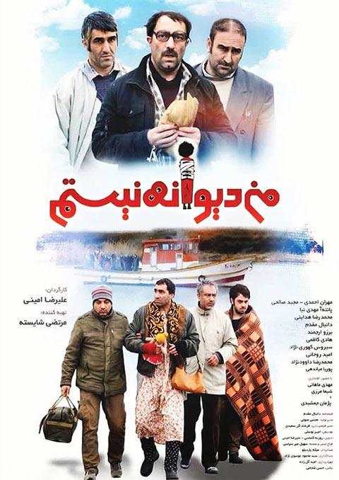 فیلم ایرانی من دیوانه نیستم Man Divaneh Nistam 1395