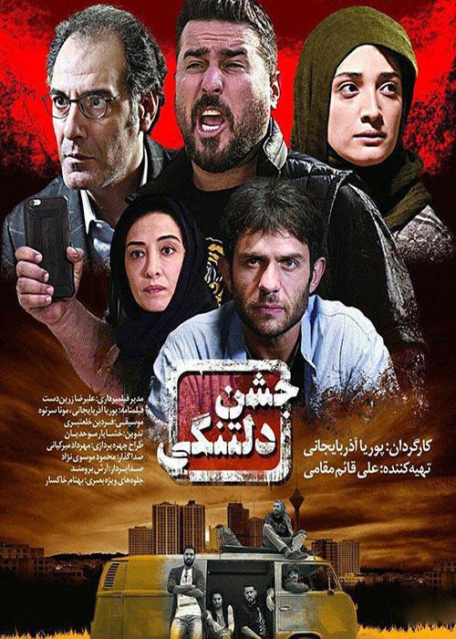فیلم ایرانی جشن دلتنگی Jashne Deltangi 1396
