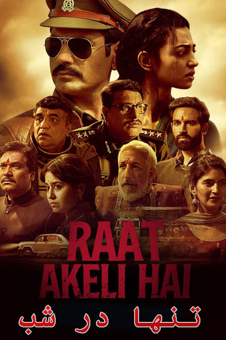 فیلم تنها در شب دوبله فارسی Raat Akeli Hai 2020