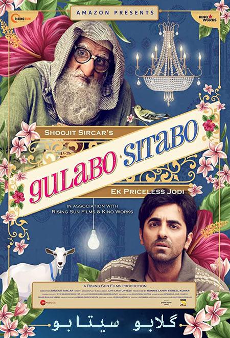 فیلم گلابو سیتابو دوبله فارسی Gulabo Sitabo 2020