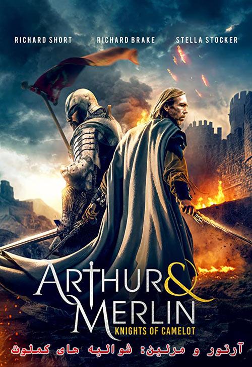 فیلم آرتور و مرلین: شوالیه های کملوت Arthur & Merlin: Knights of Camelot 2020