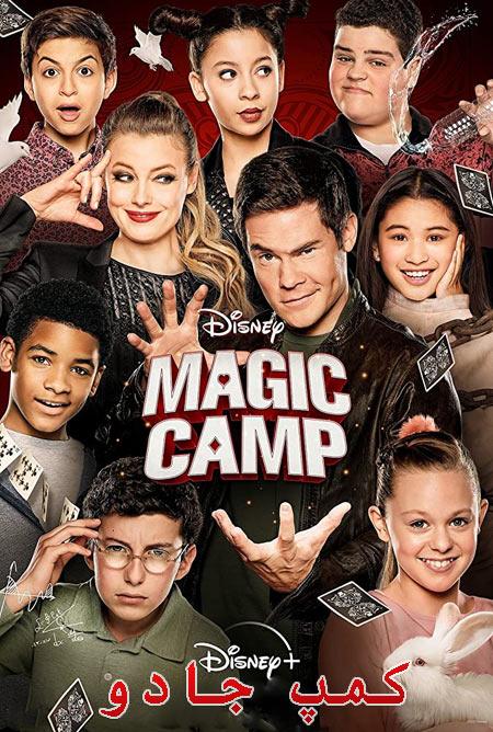 فیلم کمپ جادو دوبله فارسی Magic Camp 2020