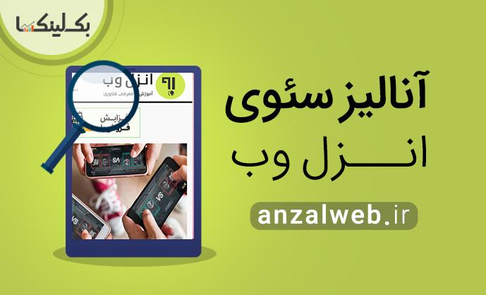 http://rozup.ir/view/3212857/Anzel%20Web%20-%20Backlinka-IR%20(3).jpg
