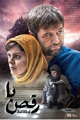 دانلود رایگان فیلم ایرانی رقص پا