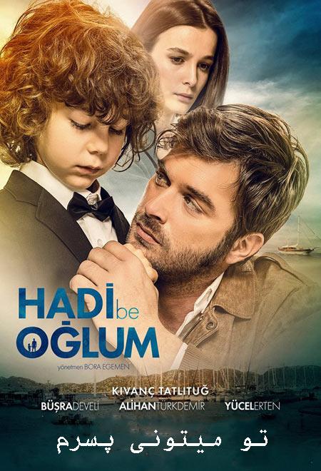 فیلم تو میتونی پسرم دوبله فارسی Hadi Be Oglum 2018