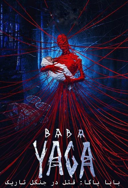 فیلم بابا یاگا: قتل در جنگل تاریک دوبله فارسی Baba Yaga: Terror of the Dark Forest 2020