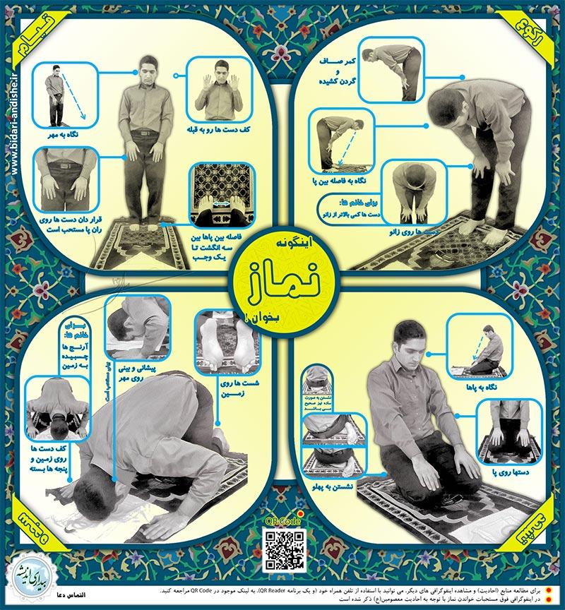 اینفوگرافیک - اینگونه نماز بخوان